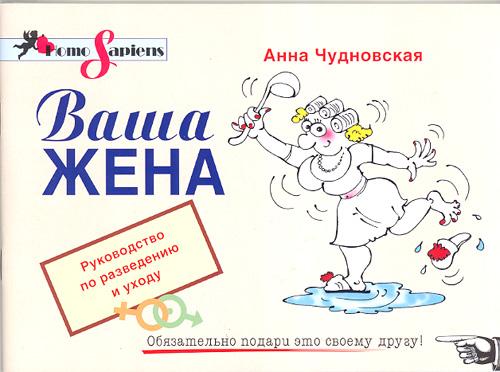 http://www.2a.ru/Books/images/ANNA_Books_HS/02-Wife.jpg